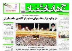 نیم صفحه اول روزنامه های سه شنبه 16 شهریور 1395