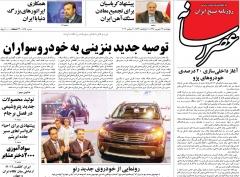 نیم صفحه اول روزنامه های چهارشنبه 17 شهریور 1395