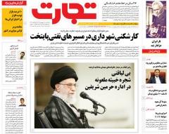 نیم صفحه اول روزنامه های پنجشنبه 18 شهریور 1395