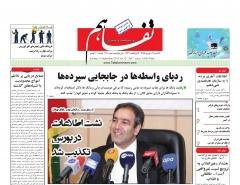 نیم صفحه اول روزنامه های یکشنبه 21 شهریور 1395
