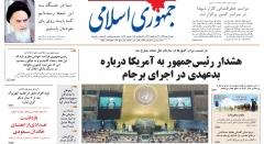 نیم صفحه اول روزنامه های شنبه 3 مهر 1395