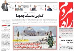 نیم صفحه اول روزنامه های یکشنبه 4 مهر 1395