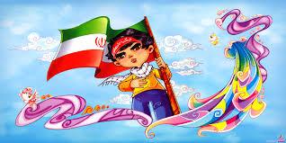 شعری بنام ایران برای همه کودکان