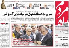 نیم صفحه اول روزنامه های دوشنبه 5 مهر 1395