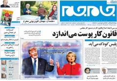 نیم صفحه اول روزنامه های چهارشنبه 7 مهر 1395