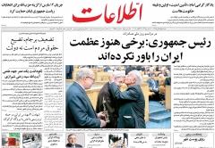 نیم صفحه اول روزنامه های شنبه 1 آبان 1395