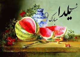زیباترین کارت پستالهای ویژه شب یلدا