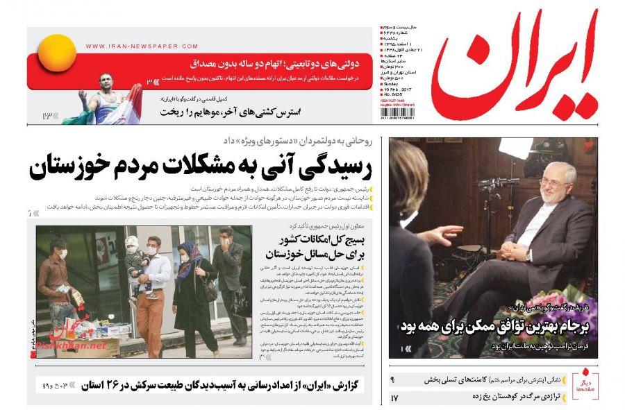 روزنامه ایران یکشنبه 1 اسفند 1395