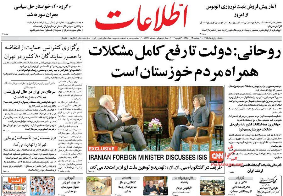 روزنامه اطلاعات یکشنبه 1 اسفند 1395