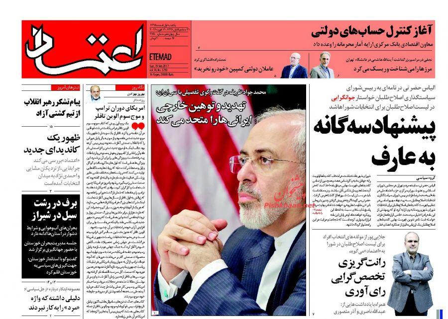 روزنامه اعتماد یکشنبه 1 اسفند 1395
