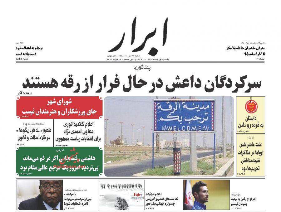 روزنامه ابرار یکشنبه 1 اسفند 1395