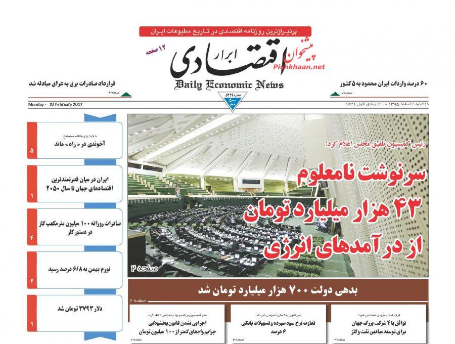 روزنامه ابرار اقتصادی دوشنبه 2 اسفند 1395
