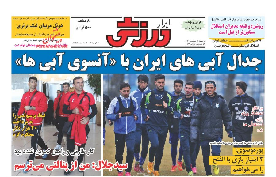 روزنامه ابرار ورزشی دوشنبه 2 اسفند 1395