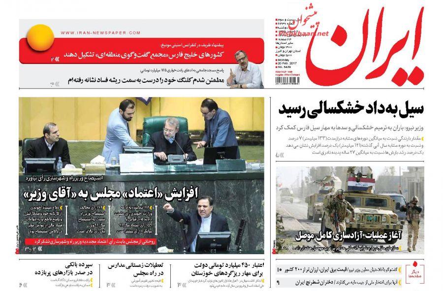 روزنامه ایران دوشنبه 2 اسفند 1395