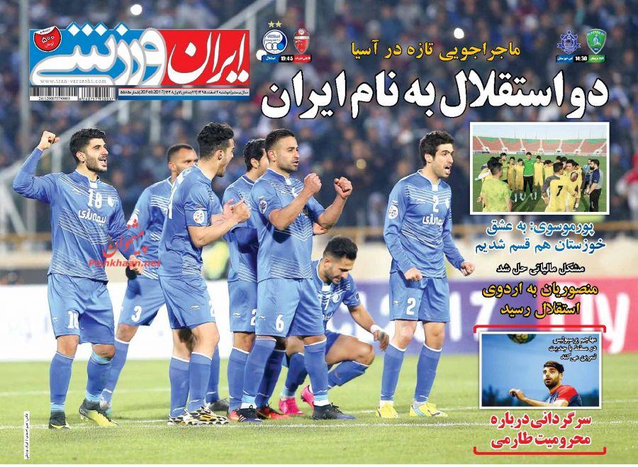 روزنامه ایران ورزشی دوشنبه 2 اسفند 1395