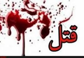 تصاویر قتلهای وحشتناک در ایران