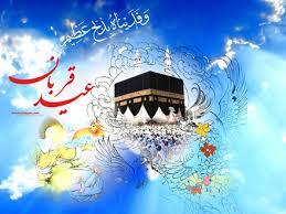 متن جدید تبریک عید قربان