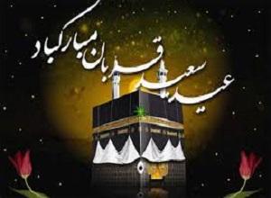 متن کوتاه تبریک عید قربان جدید