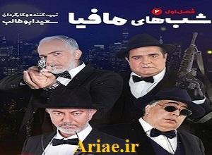 دانلود قسمت دوم مسابقه شب های مافیا