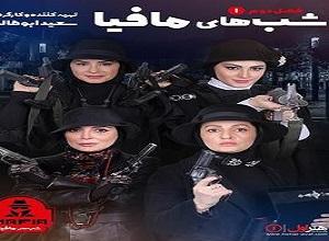 دانلود قسمت چهارم مسابقه شب های مافیا