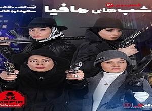 دانلود قسمت ششم مسابقه شب های مافیا