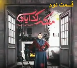 دانلود سریال ملکه گدایان قسمت دوم 2