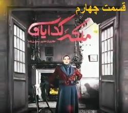 دانلود سریال ملکه گدایان قسمت چهارم 4
