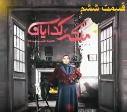 دانلود سریال ملکه گدایان قسمت ششم 6
