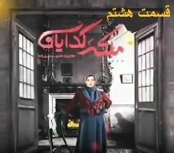 دانلود سریال ملکه گدایان قسمت هشتم 8