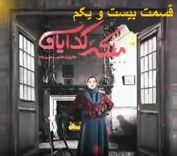 دانلود قسمت بیست و یکم 21 سریال ملکه گدایان