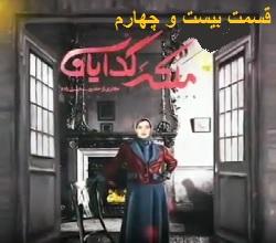 دانلود قسمت بیست و چهارم 24 سریال ملکه گدایان