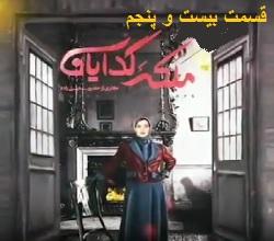 دانلود قسمت بیست و پنجم 25 سریال ملکه گدایان