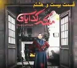 دانلود قسمت بیست و هشتم 28 سریال ملکه گدایان