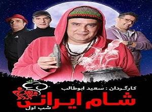 دانلود رایگان شام ایرانی شب اول از سری نهم